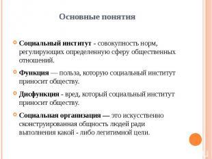 Основные понятия Социальный институт - совокупность норм, регулирующих определен