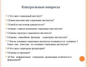 Контрольные вопросы 1.Что такое социальный институт? 2.Какие вам известны социал