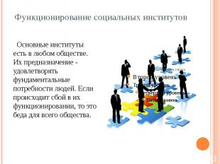 Функционирование социальных институтов Основные институты есть в любом обществе.