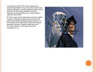 К концу 60-ых годов СССР готовил специалистов с высшим образованием больше, чем