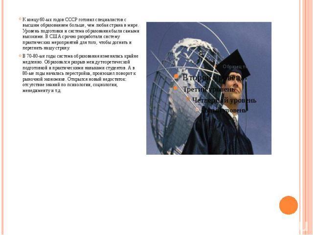 К концу 60-ых годов СССР готовил специалистов с высшим образованием больше, чем любая страна в мире. Уровень подготовки и система образования были самыми высокими. В США срочно разработали систему практических мероприятий для того, чтобы догнать и п…
