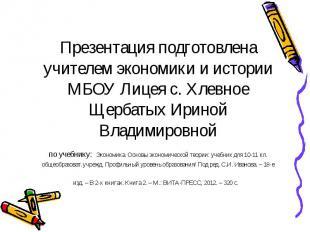 Презентация подготовлена учителем экономики и истории МБОУ Лицея с. Хлевное Щерб