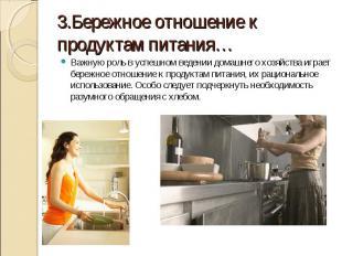 Важную роль в успешном ведении домашнего хозяйства играет бережное отношение к п