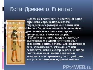 Боги Древнего Египта: