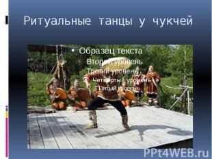 Ритуальные танцы у чукчей