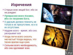 Изречения Старше всех вещей Бог, ибо он не рожден! Прекраснее всего Космос, ибо