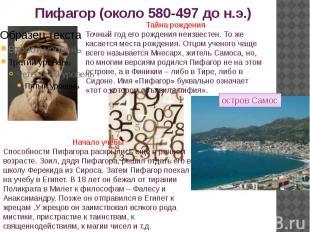 Пифагор (около 580-497 до н.э.)