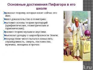 Основные достижения Пифагора в его школе доказал теорему, которая носит сейчас е