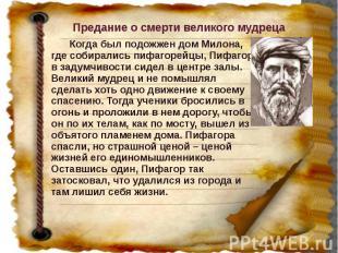 Предание о смерти великого мудреца Когда был подожжен дом Милона, где собирались