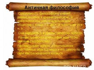 Античная философия Совокупность философских учений, развивавшихся в древнегречес