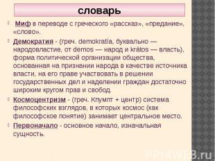 словарь Миф в переводе с греческого «рассказ», «предание», «слово». Демократия -