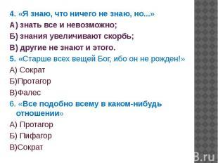 4. «Я знаю, что ничего не знаю, но...» 4. «Я знаю, что ничего не знаю, но...» А)