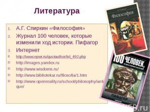 Литература А.Г. Спиркин «Философия» Журнал 100 человек, которые изменили ход ист