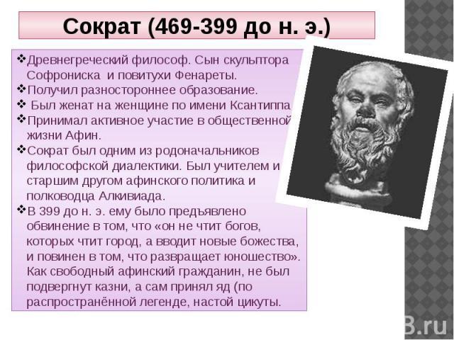 Сократ (469-399 до н. э.)
