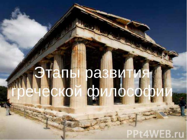Этапы развития греческой философии