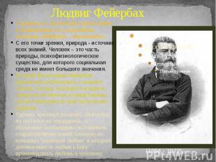 Людвиг Фейербах