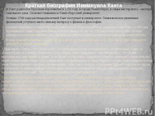 И.Кант родился в Прусском королевстве в 1724 году, в городе Кенигсберге, в семье