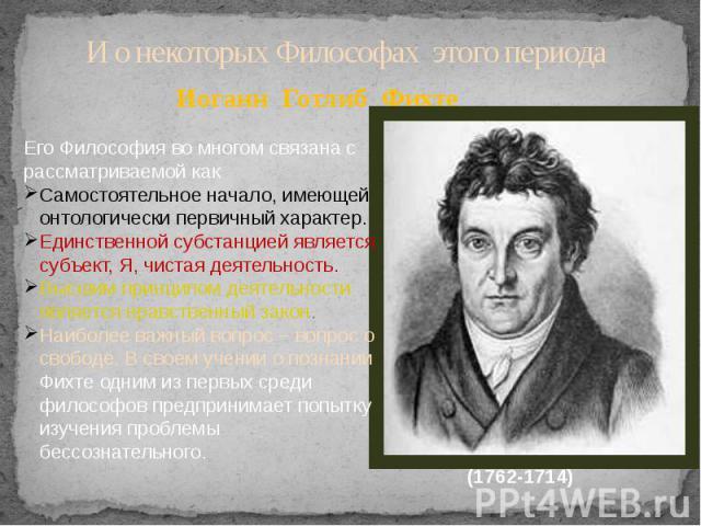 И о некоторых Философах этого периода Иоганн Готлиб Фихте