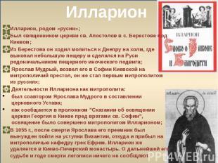 Илларион, родом «русин»; Илларион, родом «русин»; Был священником церкви св. Апо
