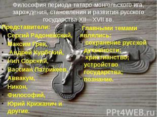 Представители: Представители: Сергий Радонежский, Максим Грек, Андрей Курбский,