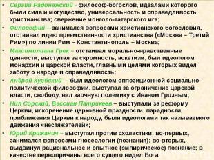 Сергий Радонежский - философ-богослов, идеалами которого были сила и могущество,
