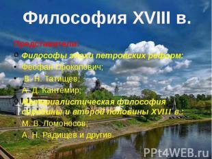Представители: Представители: Философы эпохи петровских реформ: Феофан Прокопови