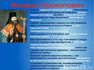 Елисей родился в купеческой семье. Образование получил в Киево-Могилянской акаде