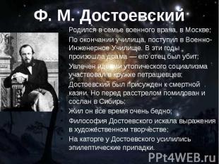 Родился в семье военного врача, в Москве; Родился в семье военного врача, в Моск