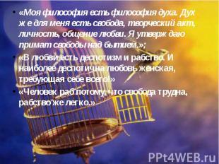 «Моя философия есть философия духа. Дух же для меня есть свобода, творческий акт