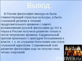 В России философия никогда не была главенствующей отраслью культуры, а была служ