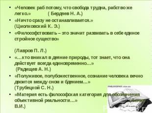 «Человек раб потому, что свобода трудна, рабство же легко.» ( Бердяев Н. А.) «Че