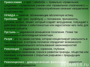 Православие(сгреч.ὀρθοδοξία— буквально «правильное