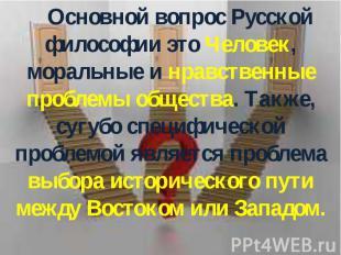 Основной вопрос Русской философии это Человек, моральные и нравственные проблемы