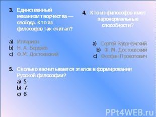 Сколько насчитывается этапов в формировании Русской философии? а) 5 b) 7 c) 6 Ед