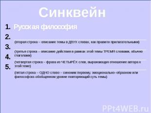 Русская философия Русская философия _____________________________________ ______