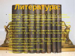 Литература: Введение в философию: составитель Бобров В.В., Учебное пособие – М.: