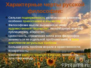 Характерные черты русской философии: Сильная подверженность религиозному влиянию