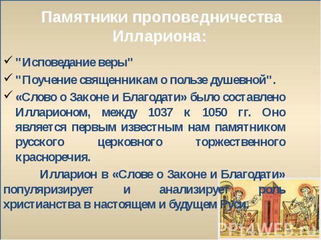 """""""Исповедание веры"""" """"Исповедание веры"""" """"Поучение священникам о пользе душевной"""". «Слово о Законе и Благодати» было составлено Илларионом, между 1037 к 1050 гг. Оно является первым известным нам памятником русского церков…"""