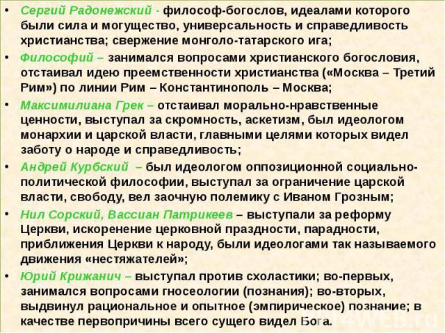 Сергий Радонежский - философ-богослов, идеалами которого были сила и могущество, универсальность и справедливость христианства; свержение монголо-татарского ига; Сергий Радонежский - философ-богослов, идеалами которого были сила и могущество, универ…