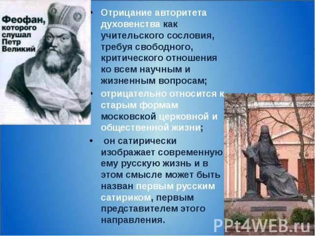 Отрицание авторитета духовенства как учительского сословия, требуя свободного, критического отношения ко всем научным и жизненным вопросам; Отрицание авторитета духовенства как учительского сословия, требуя свободного, критического отношения ко всем…