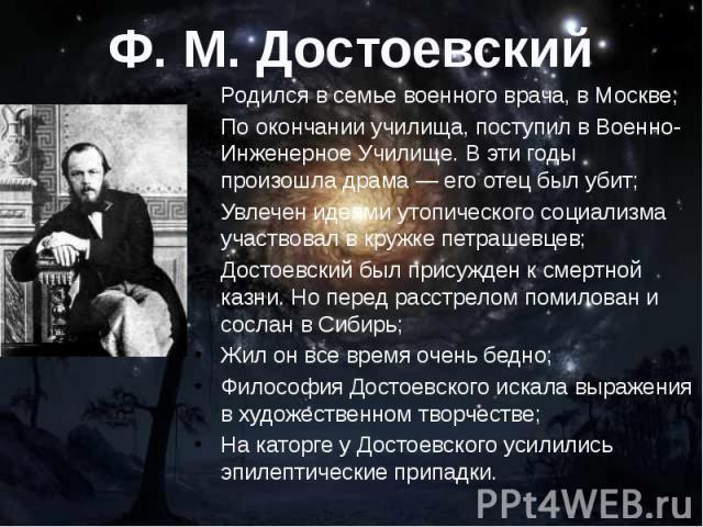 Родился в семье военного врача, в Москве; Родился в семье военного врача, в Москве; По окончании училища, поступил в Военно-Инженерное Училище. В эти годы произошла драма — его отец был убит; Увлечен идеями утопического социализма участвовал в кружк…