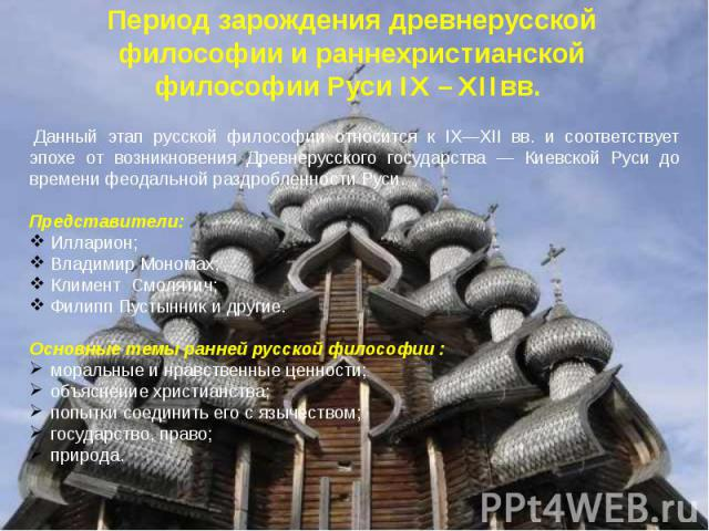 Период зарождения древнерусской философии и раннехристианской философии Руси IX – XIIвв.