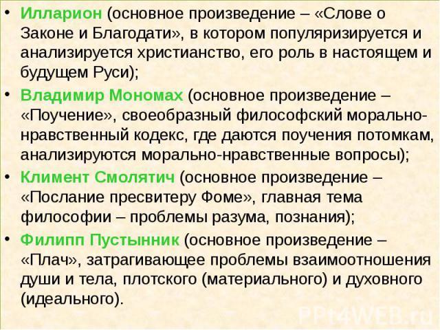 Илларион (основное произведение – «Слове о Законе и Благодати», в котором популяризируется и анализируется христианство, его роль в настоящем и будущем Руси); Илларион (основное произведение – «Слове о Законе и Благодати», в котором популяризируется…