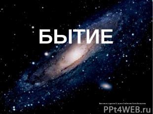 Выполнила студентка 31 группы Олейникова Ольга Валерьевна