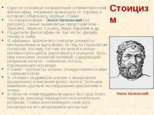 Стоицизм Одно из основных направлений эллинистической философии. Название произо