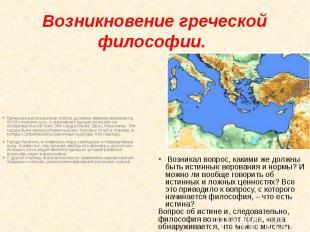 Возникновение греческой философии. Греческая философия как особое духовное явлен