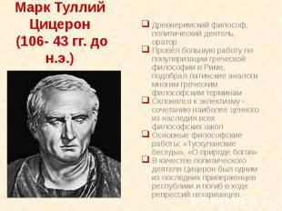 Марк Туллий Цицерон (106- 43 гг. до н.э.) Древнеримский философ, политический де