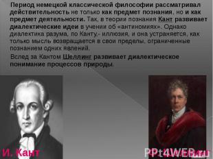 Период немецкой классической философии рассматривал действительность не только к