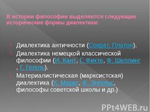 В истории философии выделяются следующие исторические формы диалектики: Диалекти