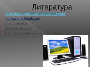 Литература: Большая советская энциклопедия runews.radeant.com quemquam.ru filoso